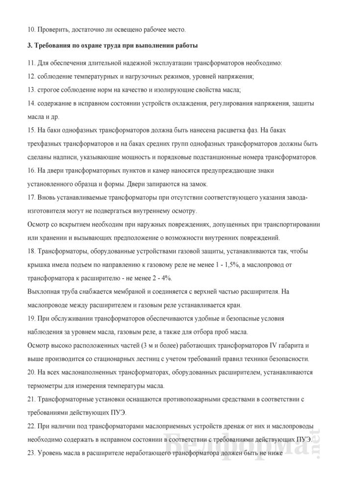 Инструкция по охране труда при эксплуатации (обслуживании) силовых трансформаторов, автотрансформаторов и масляных реакторов. Страница 3