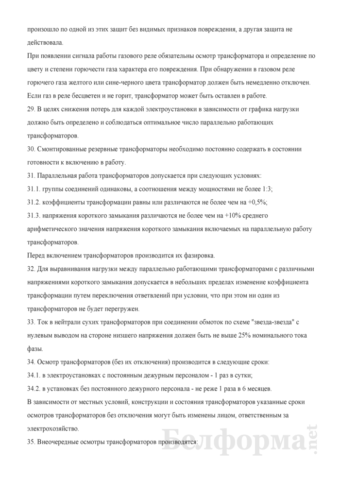 Инструкция по охране труда при эксплуатации (обслуживании) силовых трансформаторов, автотрансформаторов и масляных реакторов. Страница 5