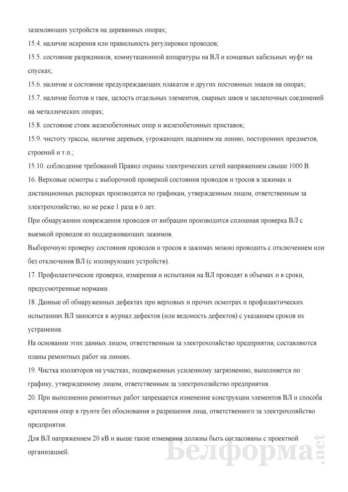 Инструкция по охране труда при эксплуатации (обслуживании) воздушных линий электропередачи напряжением выше 1000 В. Страница 4