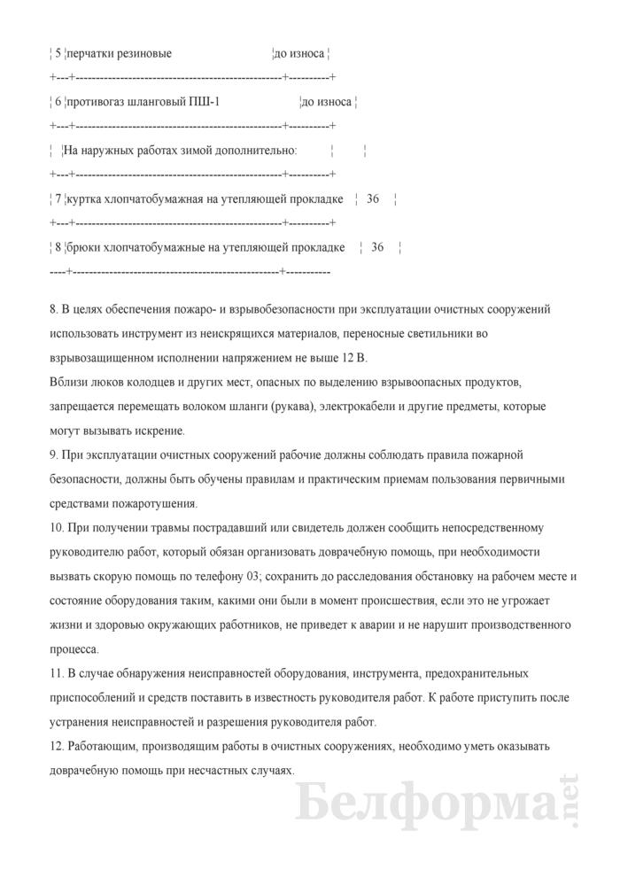 Инструкция по охране труда при эксплуатации очистных сооружений. Страница 3