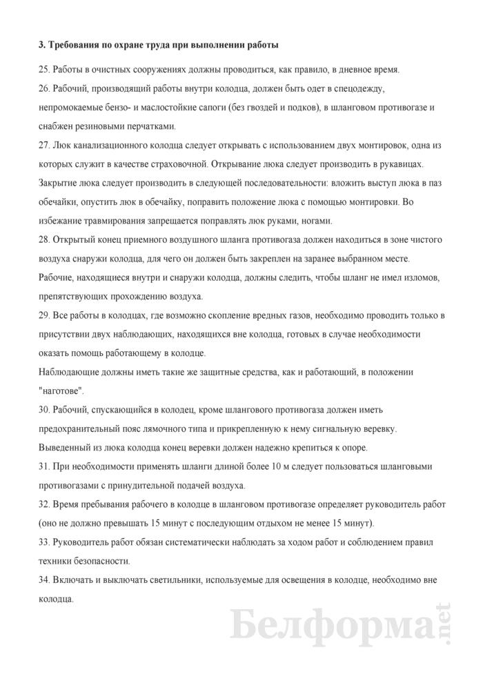 Инструкция по охране труда при эксплуатации очистных сооружений. Страница 5