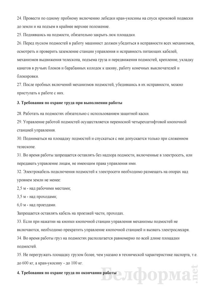 Инструкция по охране труда при эксплуатации подмостей ПВС-12. Страница 4