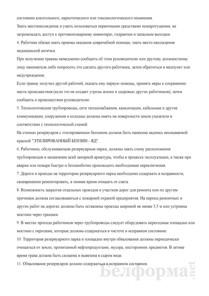 Инструкция по охране труда при эксплуатации резервуарных парков предприятий нефтепродуктообеспечения. Страница 2