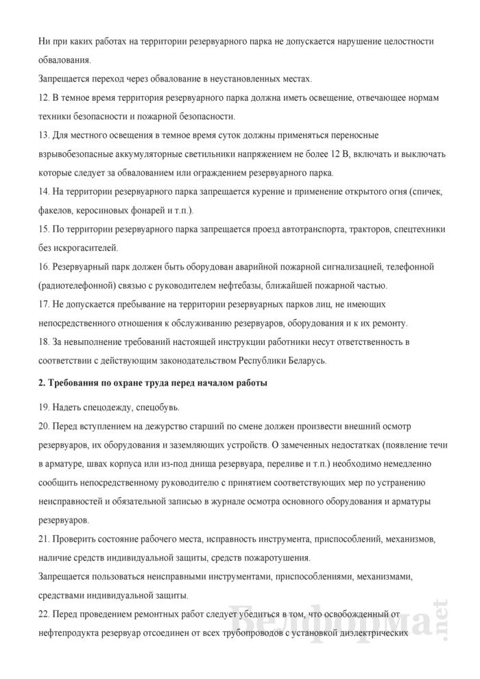 Инструкция по охране труда при эксплуатации резервуарных парков предприятий нефтепродуктообеспечения. Страница 3