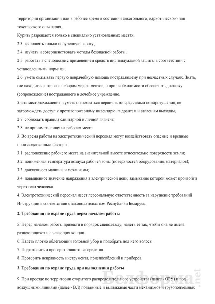 Инструкция по охране труда при обслуживании электроустановок с применением механизмов и грузоподъемных машин. Страница 2