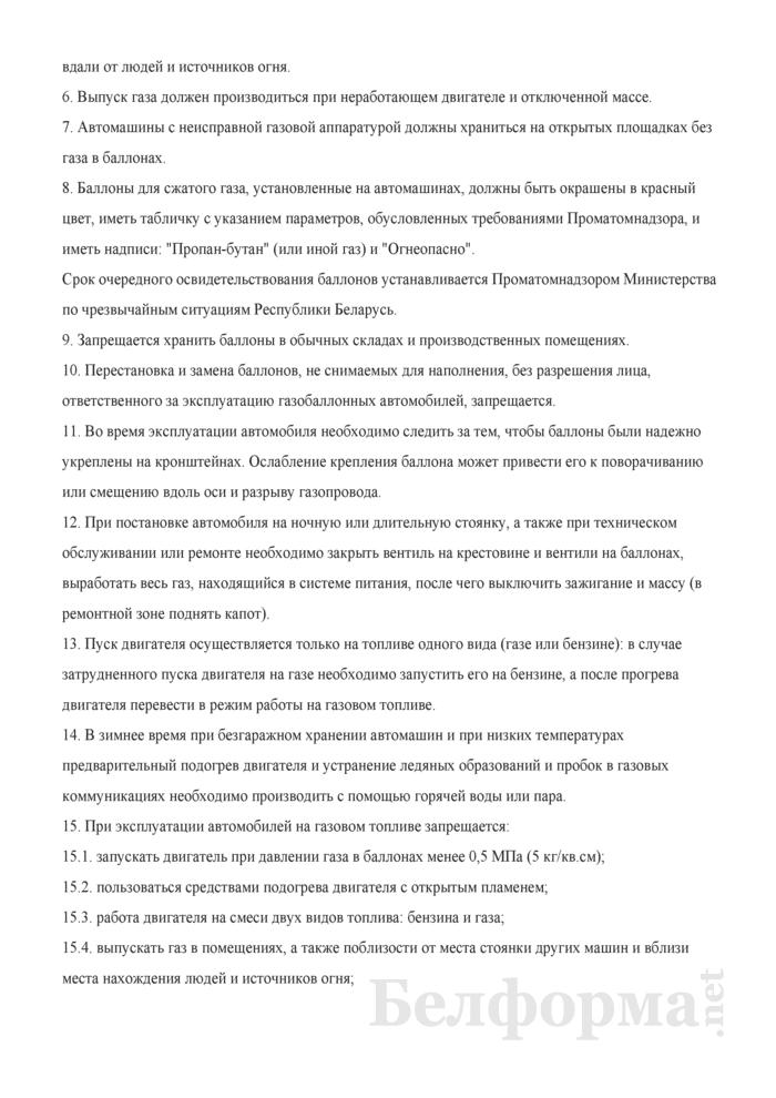Инструкция по охране труда при обслуживании и эксплуатации газобаллонных автомобилей. Страница 2