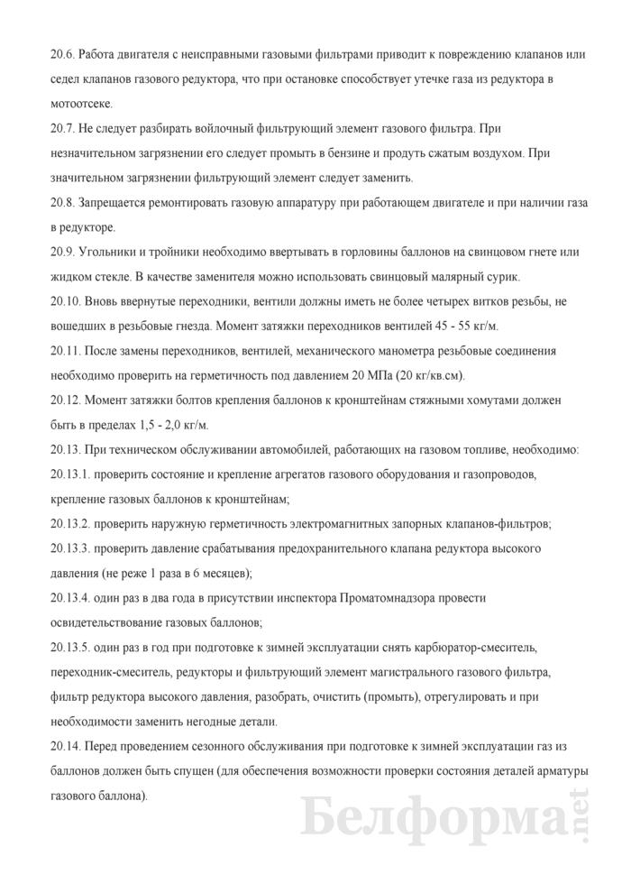 Инструкция по охране труда при обслуживании и эксплуатации газобаллонных автомобилей. Страница 4