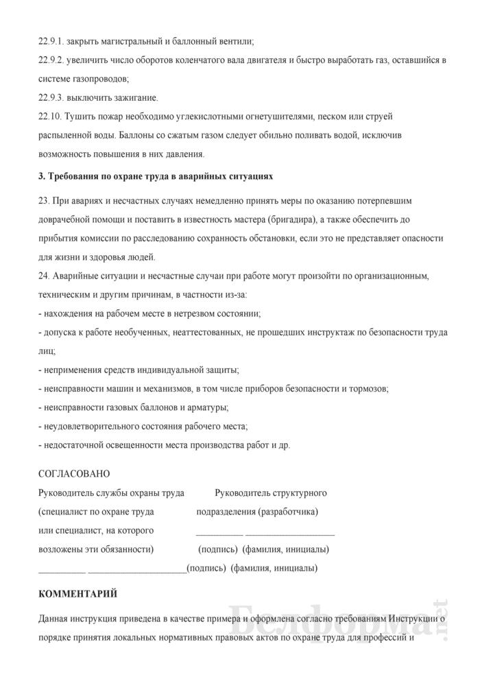 Инструкция по охране труда при обслуживании и эксплуатации газобаллонных автомобилей. Страница 7