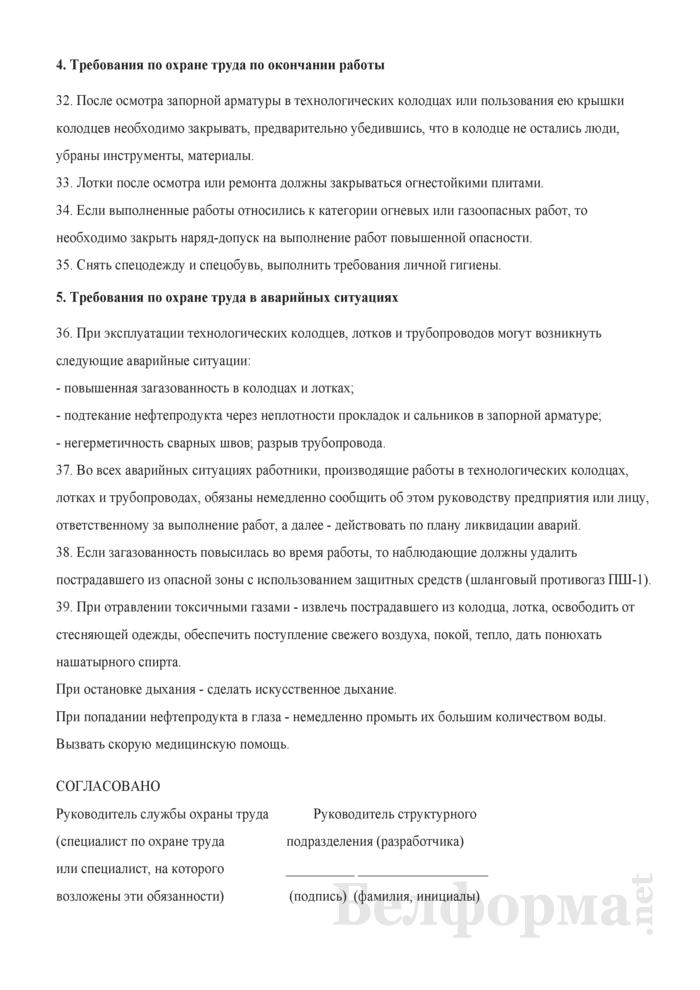 Инструкция по охране труда при обслуживании технологических колодцев, лотков и трубопроводов на предприятиях нефтепродуктообеспечения. Страница 5