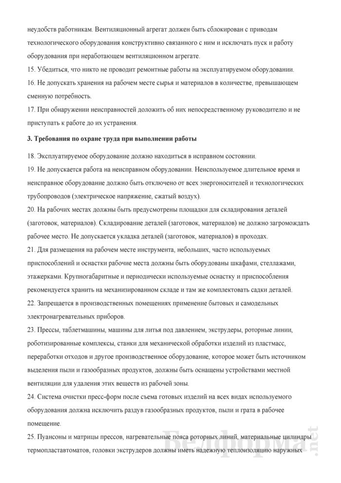 Инструкция по охране труда при переработке пластмасс. Страница 4