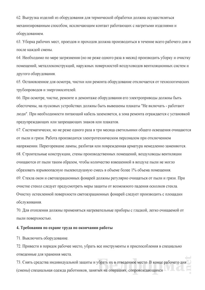 Инструкция по охране труда при переработке пластмасс. Страница 8