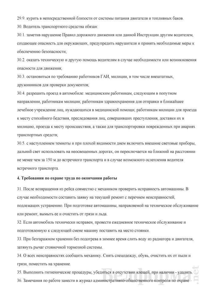 Инструкция по охране труда при перевозке людей автотранспортом (лесозаготовительные работы). Страница 6