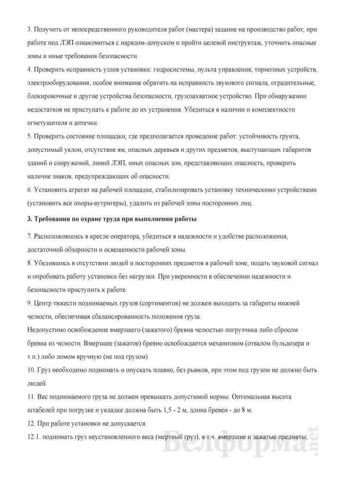 Инструкция по охране труда при погрузке древесины гидроманипуляторами. Страница 2