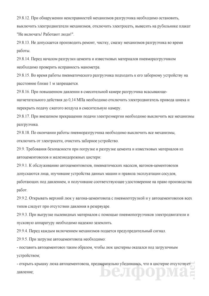 Инструкция по охране труда при погрузке и разгрузке каменного угля, цемента и других сыпучих материалов (для работников, занятых в проведении погрузочно-разгрузочных работ и размещении грузов). Страница 11