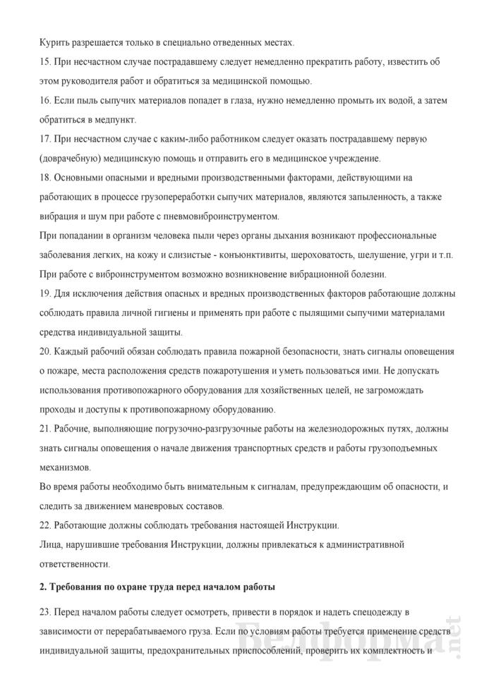 Инструкция по охране труда при погрузке и разгрузке каменного угля, цемента и других сыпучих материалов (для работников, занятых в проведении погрузочно-разгрузочных работ и размещении грузов). Страница 3