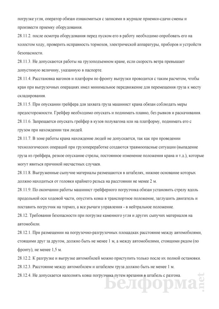 Инструкция по охране труда при погрузке и разгрузке каменного угля, цемента и других сыпучих материалов (для работников, занятых в проведении погрузочно-разгрузочных работ и размещении грузов). Страница 7