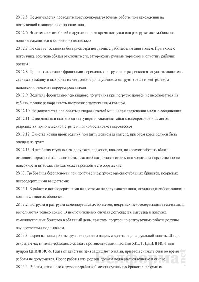 Инструкция по охране труда при погрузке и разгрузке каменного угля, цемента и других сыпучих материалов (для работников, занятых в проведении погрузочно-разгрузочных работ и размещении грузов). Страница 8