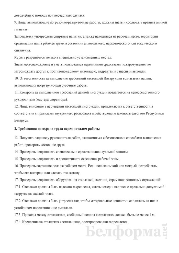 Инструкция по охране труда при производстве погрузочно-разгрузочных работ. Страница 3