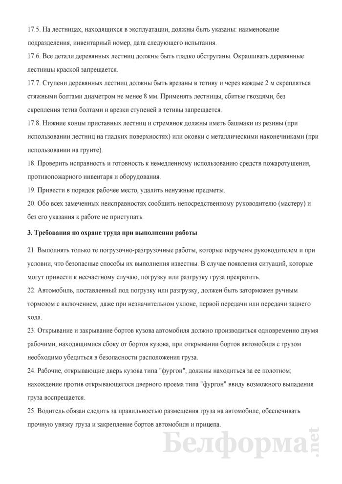 Инструкция по охране труда при производстве погрузочно-разгрузочных работ. Страница 4