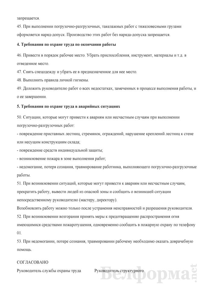 Инструкция по охране труда при производстве погрузочно-разгрузочных работ. Страница 7