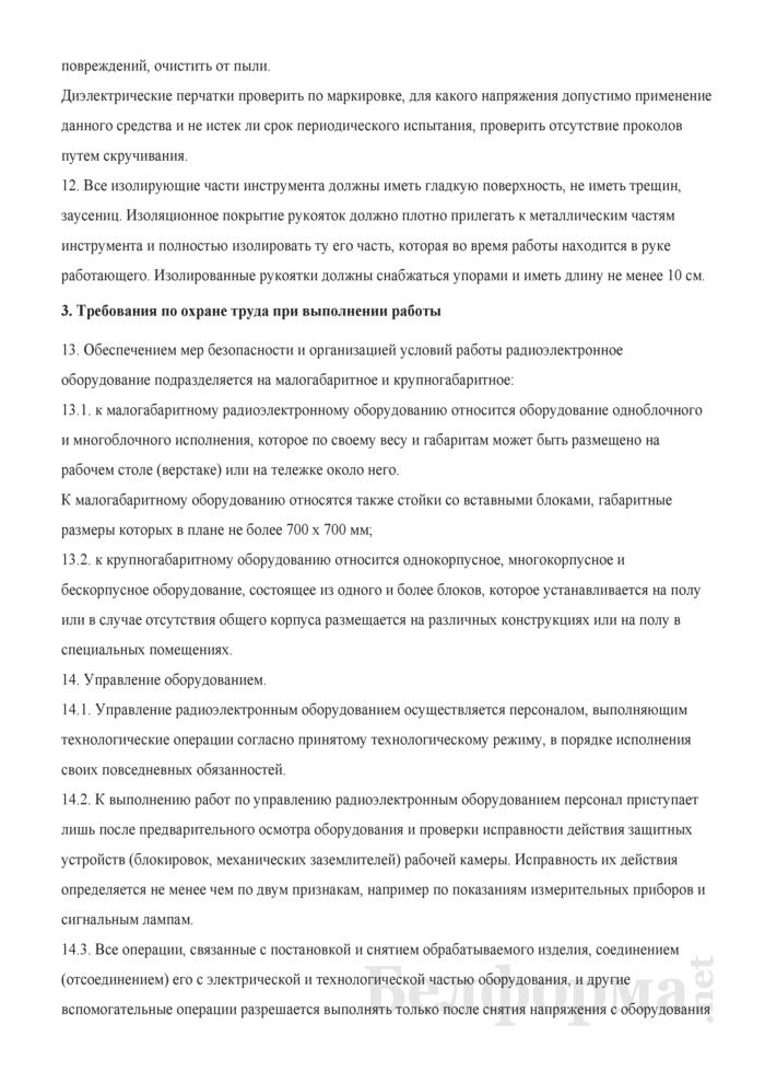 Инструкция по охране труда при производстве работ с радиоэлектронным оборудованием. Страница 3