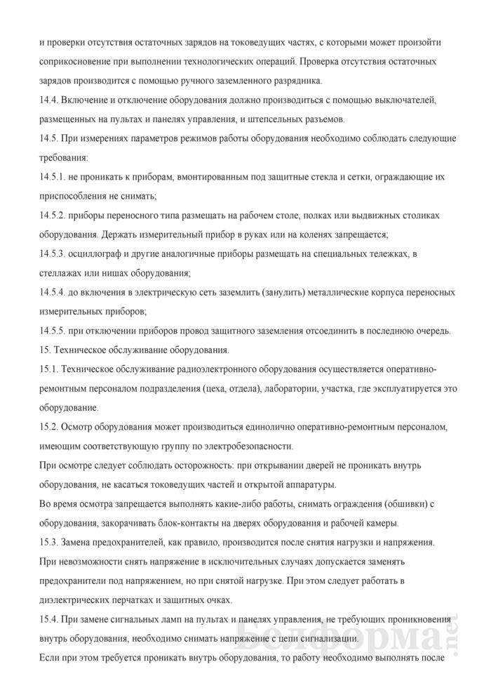 Инструкция по охране труда при производстве работ с радиоэлектронным оборудованием. Страница 4
