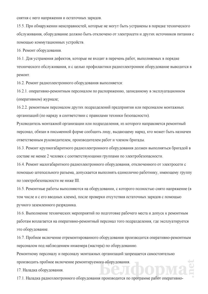 Инструкция по охране труда при производстве работ с радиоэлектронным оборудованием. Страница 5