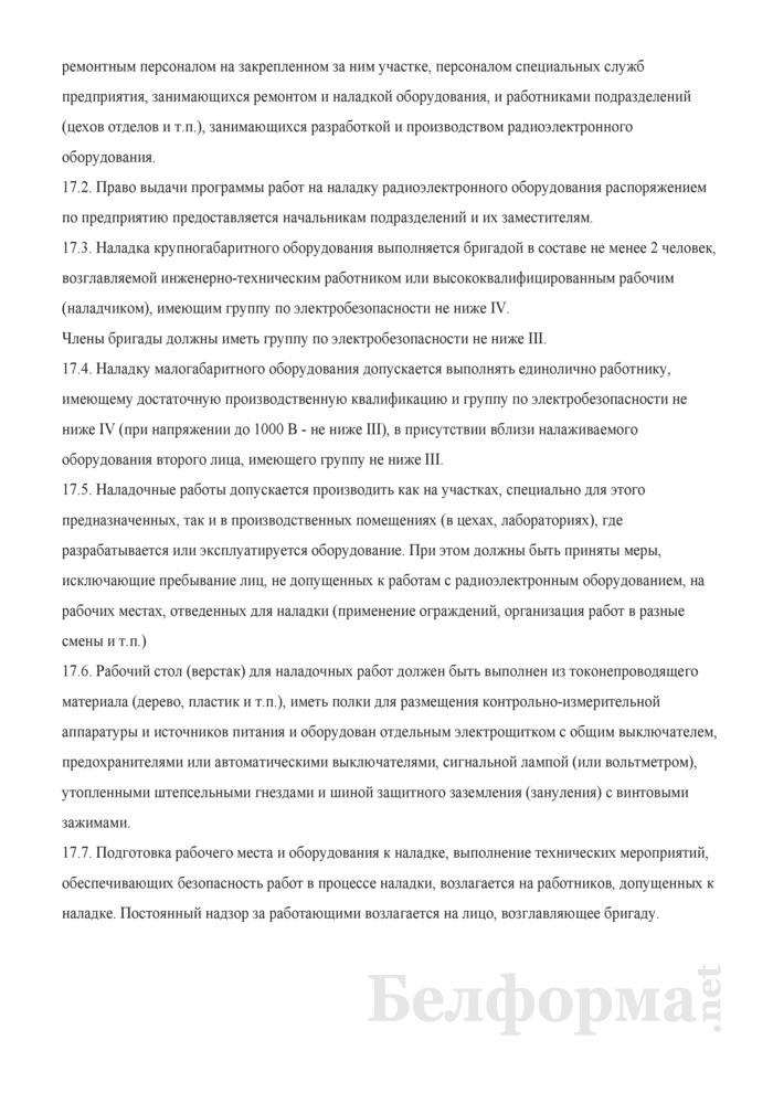 Инструкция по охране труда при производстве работ с радиоэлектронным оборудованием. Страница 6
