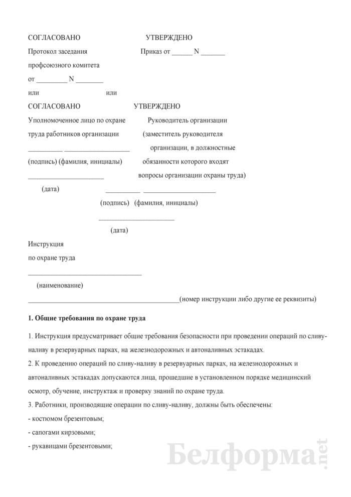 Инструкция по охране труда при проведении операций по сливу-наливу в резервуарных парках, на железнодорожных и автоналивных эстакадах. Страница 1