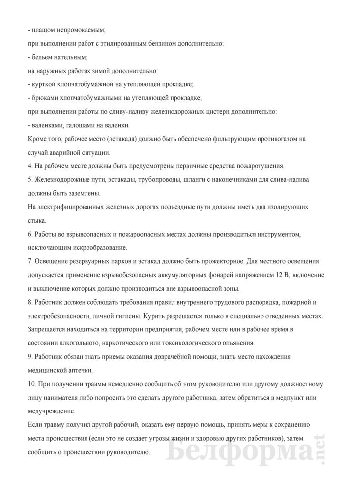 Инструкция по охране труда при проведении операций по сливу-наливу в резервуарных парках, на железнодорожных и автоналивных эстакадах. Страница 2