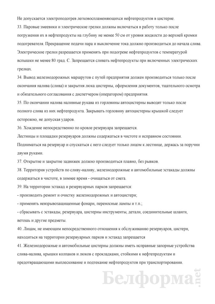 Инструкция по охране труда при проведении операций по сливу-наливу в резервуарных парках, на железнодорожных и автоналивных эстакадах. Страница 5
