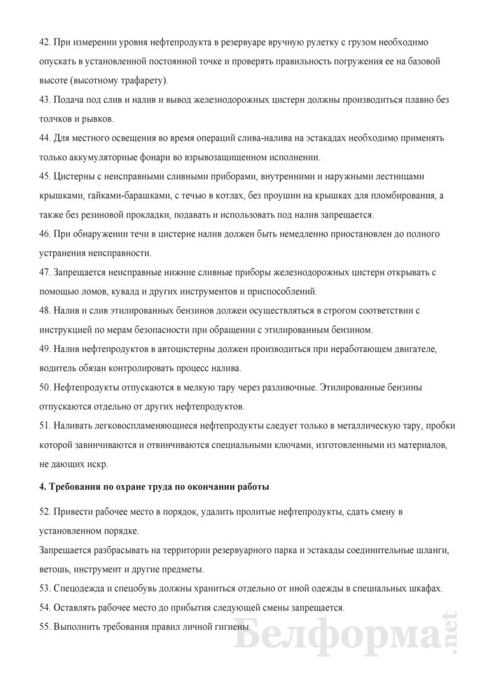 Инструкция по охране труда при проведении операций по сливу-наливу в резервуарных парках, на железнодорожных и автоналивных эстакадах. Страница 6