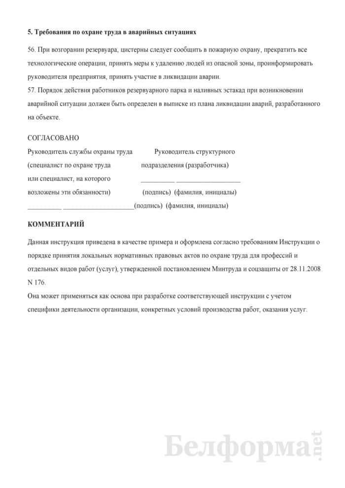 Инструкция по охране труда при проведении операций по сливу-наливу в резервуарных парках, на железнодорожных и автоналивных эстакадах. Страница 7