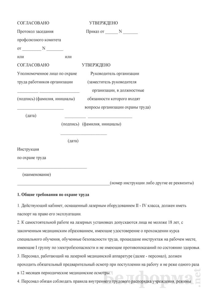 Инструкция по охране труда при проведении работ с лазерными аппаратами. Страница 1
