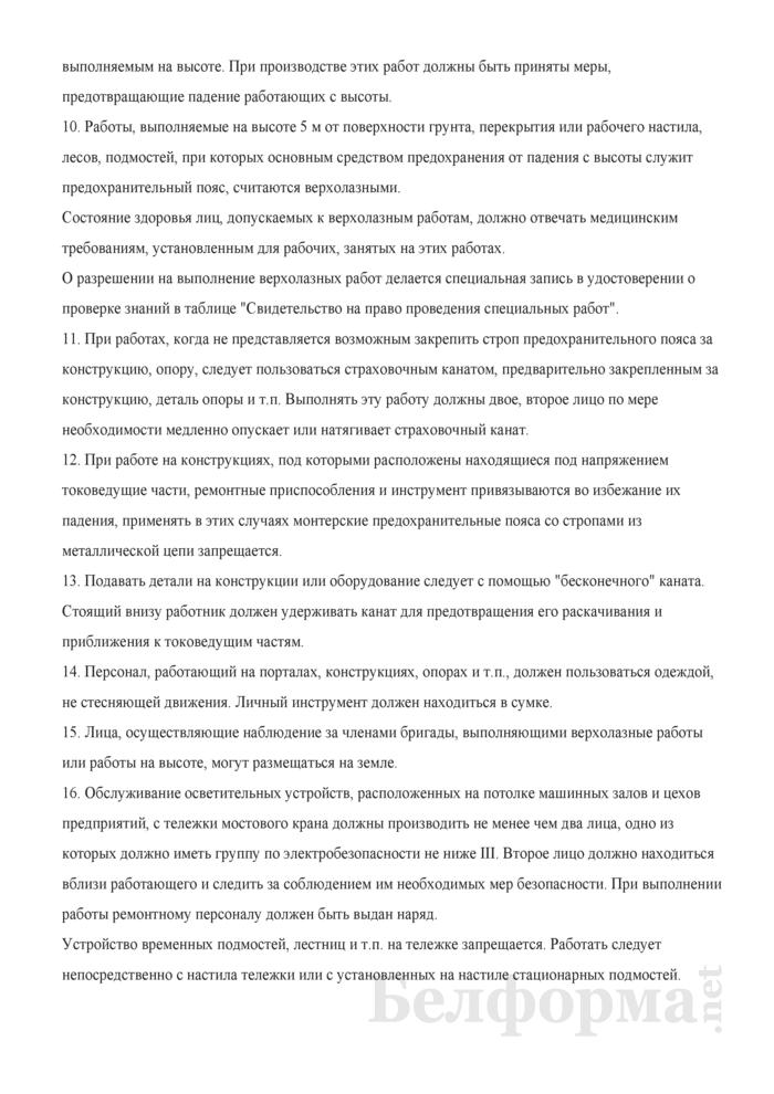 Инструкция по охране труда при работах в электроустановках, связанных с подъемом на высоту. Страница 3