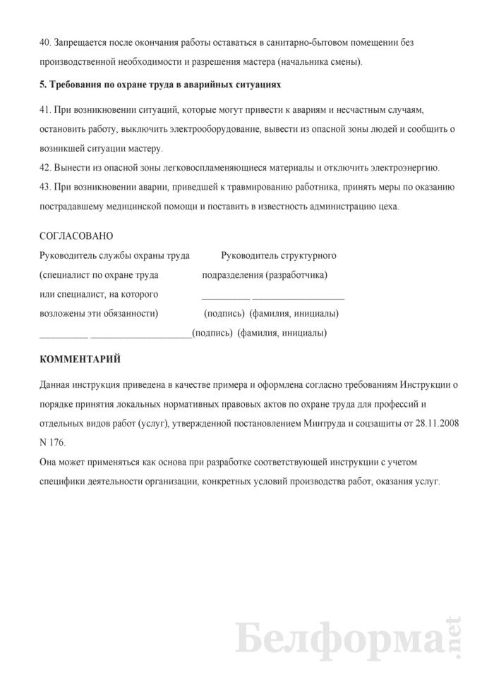 Инструкция по охране труда при работе на автомате отрезном круглопильном. Страница 8
