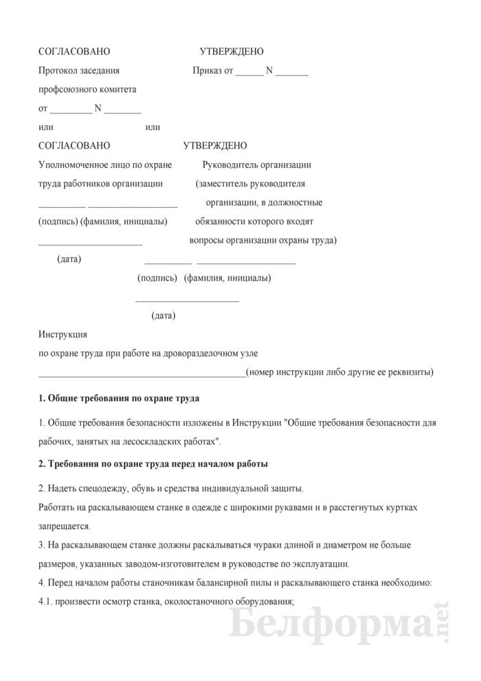 Инструкция по охране труда при работе на дроворазделочном узле. Страница 1