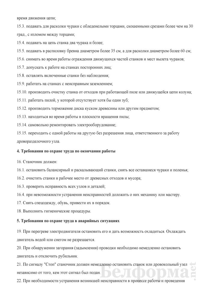 Инструкция по охране труда при работе на дроворазделочном узле. Страница 4