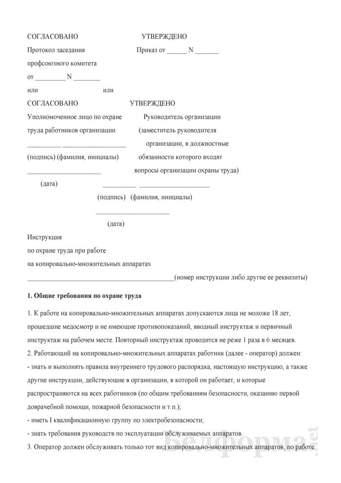 Инструкция по охране труда при работе на копировально-множительных аппаратах. Страница 1