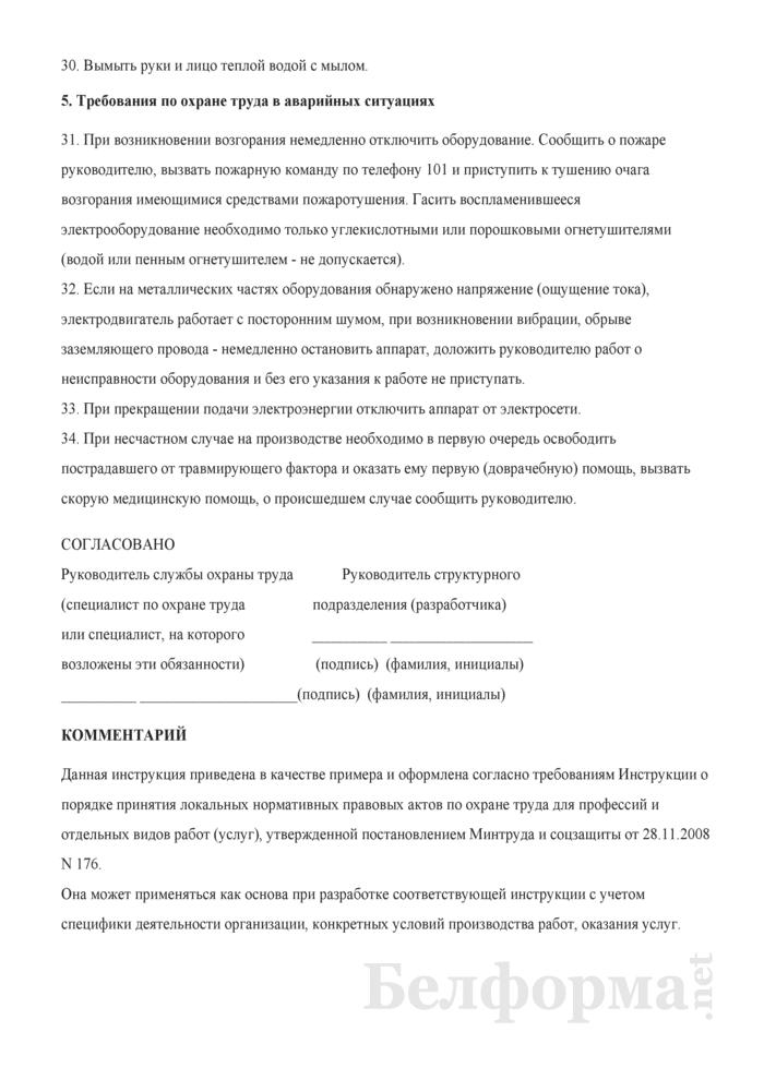Инструкция по охране труда при работе на копировально-множительных аппаратах. Страница 4