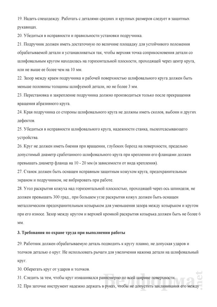 Инструкция по охране труда при работе на обдирочно-шлифовальном станке (для работников, занятых в области эксплуатации и ремонта автотранспорта). Страница 4