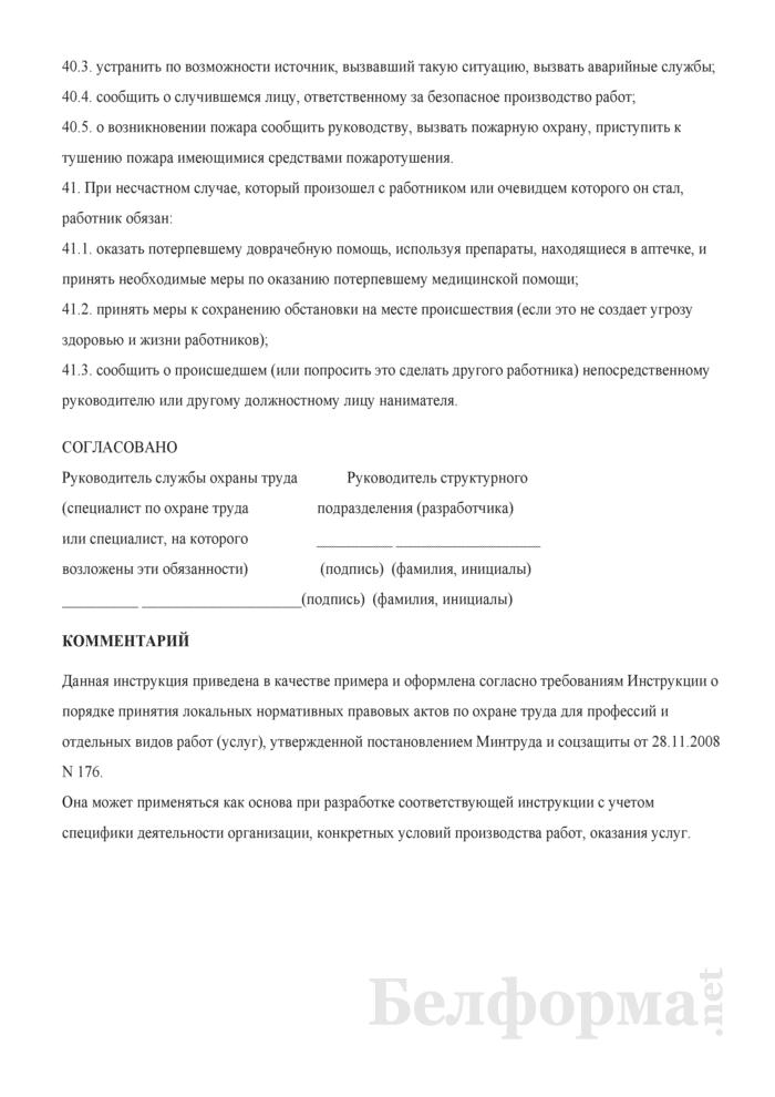 Инструкция по охране труда при работе на обдирочно-шлифовальном станке (для работников, занятых в области эксплуатации и ремонта автотранспорта). Страница 6