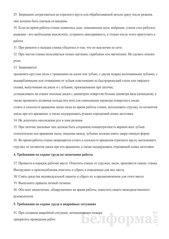 Инструкция по охране труда при работе на отрезном станке. Страница 4