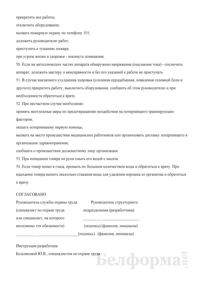 Инструкция по охране труда при работе на печатном оборудовании. Страница 7
