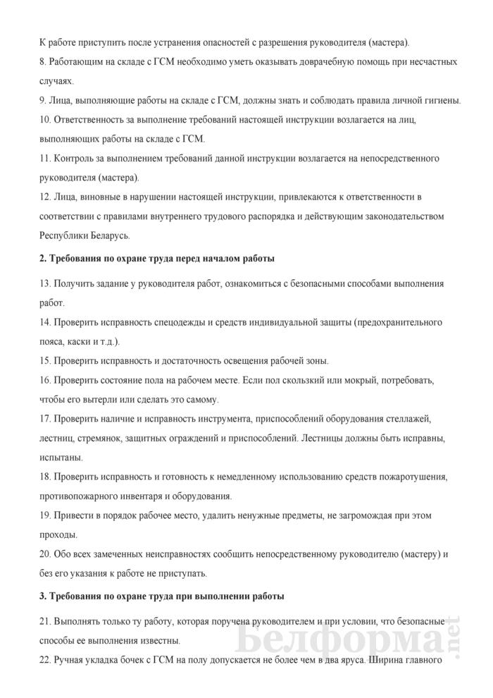 Инструкция по охране труда при работе на складе с горюче-смазочными материалами. Страница 3