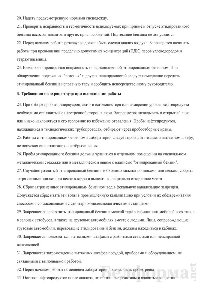 Инструкция по охране труда при работе с этилированным бензином. Страница 4