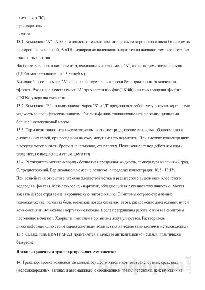 Инструкция по охране труда при работе с пенополиуретановыми композициями. Страница 3