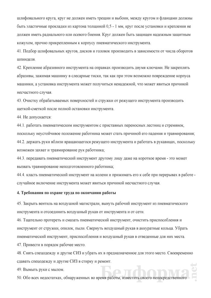 Инструкция по охране труда при работе с переносным пневматическим инструментом (для работников, занятых в области эксплуатации и ремонта автотранспорта). Страница 6