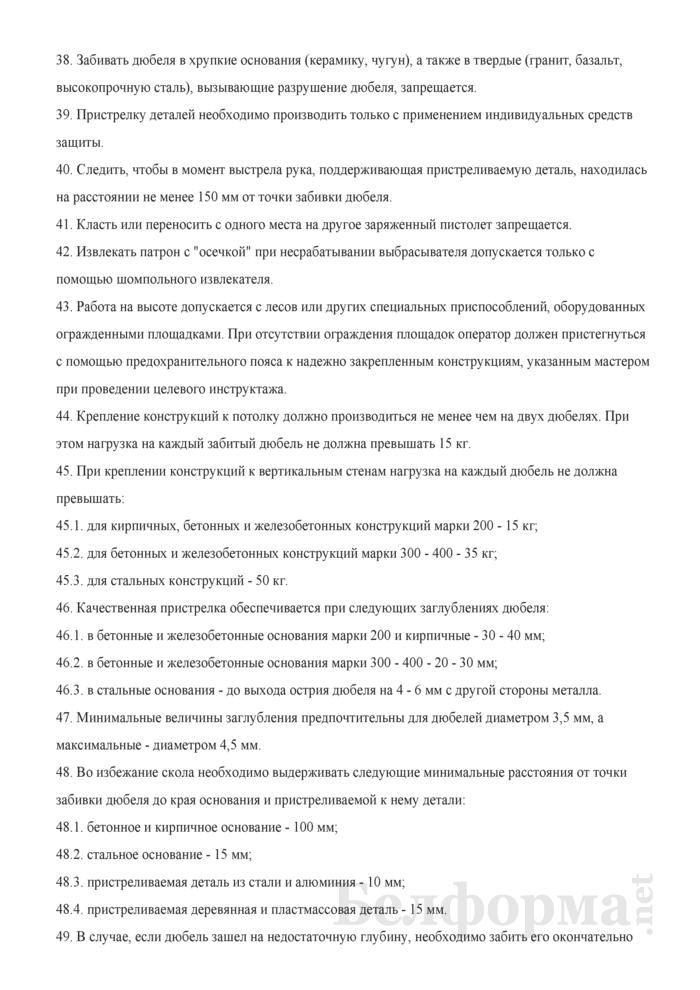 Инструкция по охране труда при работе с пороховым монтажным пистолетом для забивки дюбелей. Страница 5