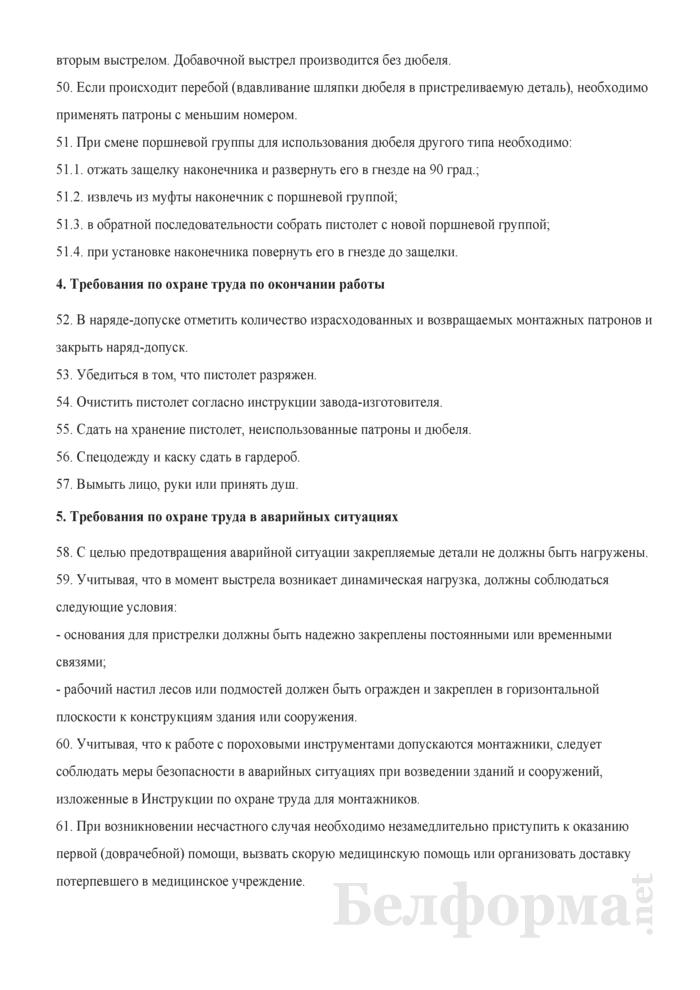 Инструкция по охране труда при работе с пороховым монтажным пистолетом для забивки дюбелей. Страница 6